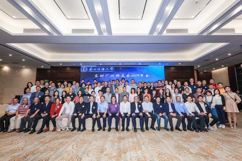 我校广州校友会2019年会暨换届大会成功举办