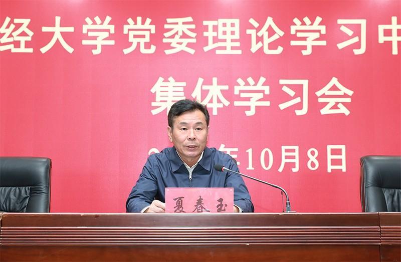 学校党委理论学习中心组(扩大)举行集体学习会