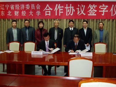 东北财经大学与辽宁省经济委员会签署合作协议