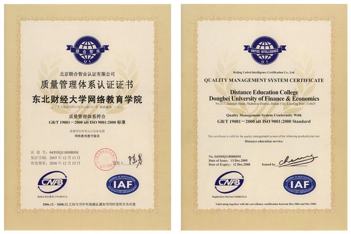 网络教育学院正式通过iso9001质量管理体系认证审核