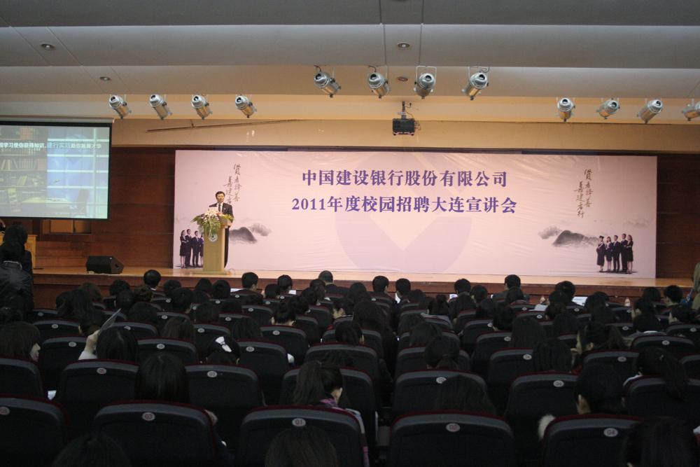 会见中国建设银行校园招聘
