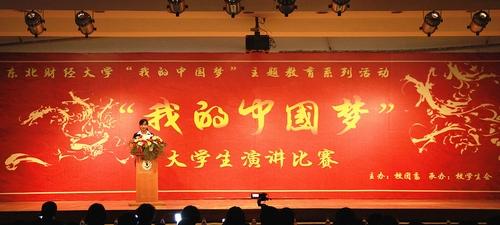 """用""""中国梦""""推进大学生的理想信念教育"""