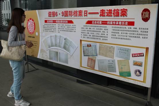 """我校档案馆举行""""国际档案日""""系列宣传活动"""