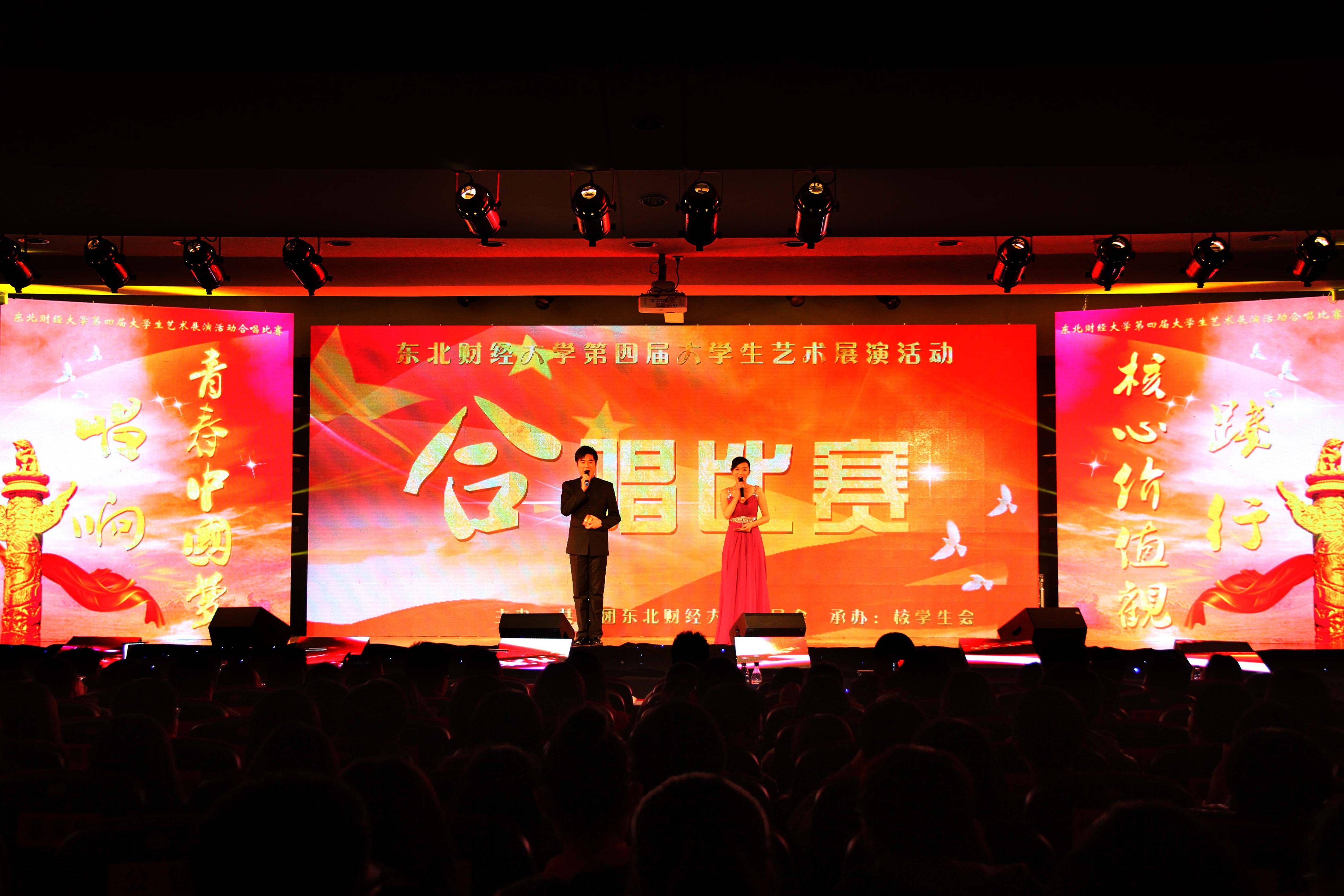 朗诵表演《少年中国说》中拉开帷幕,每一句铿锵有力的诗歌都饱含了